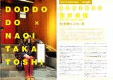 DODDODO×直井卓俊(SPOTTED PRODUCTIONS) 対談